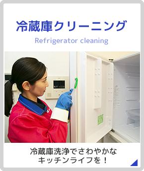冷蔵庫クリーニング